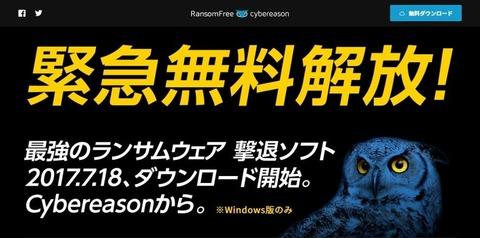 RansomFree by Cybereason