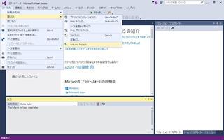 170210_173013_スタート ページ - Microsoft Visual Studio00