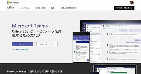 Microsoft Teams   グループ チャット ソフトウェア-s