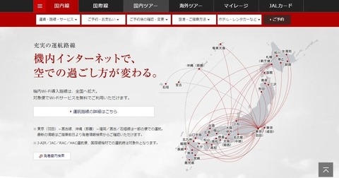 飛行機内での無料Wi Fiサービス  JAL国内線