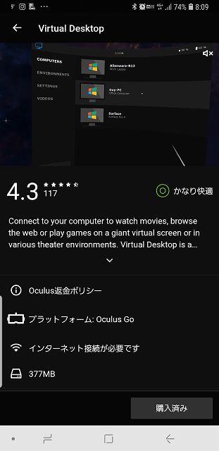 Screenshot_20181203-080909_Oculus-s