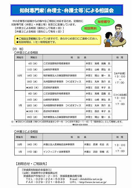 H3112-01chizaisoudan-01-s