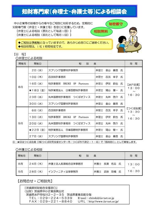 H2908-09chizaisoudan-001