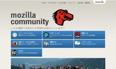 コミュニティ   Mozilla Japan_