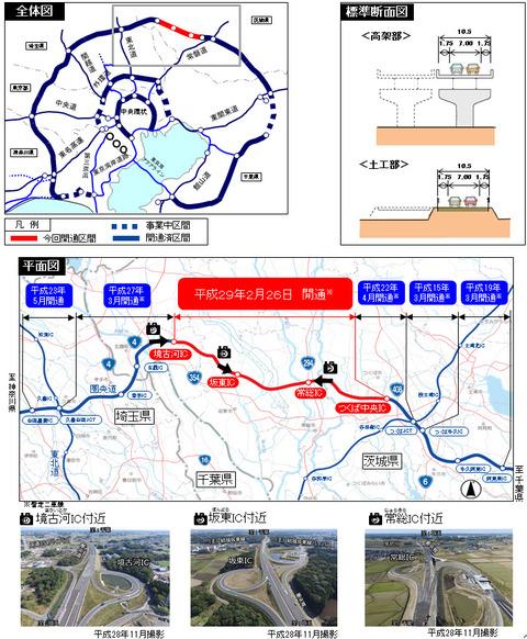170101_highway_01