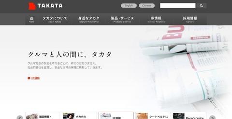 170206_TAKATA_Web