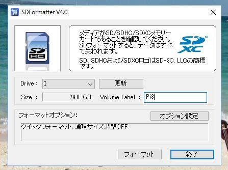 SDFormatter_Pi3
