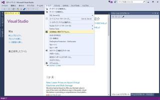 170210_172457_スタート ページ - Microsoft Visual Studio00