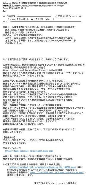 160701_toshiba
