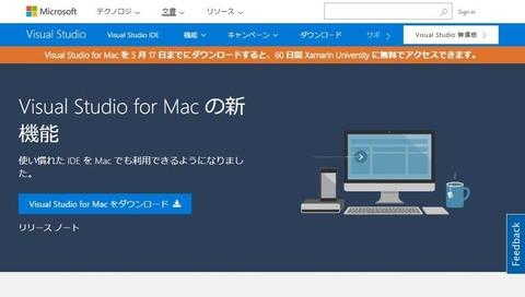 170511_Visual Studio for Mac