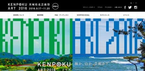 KENPOKU ART 2016 茨城県北芸術祭