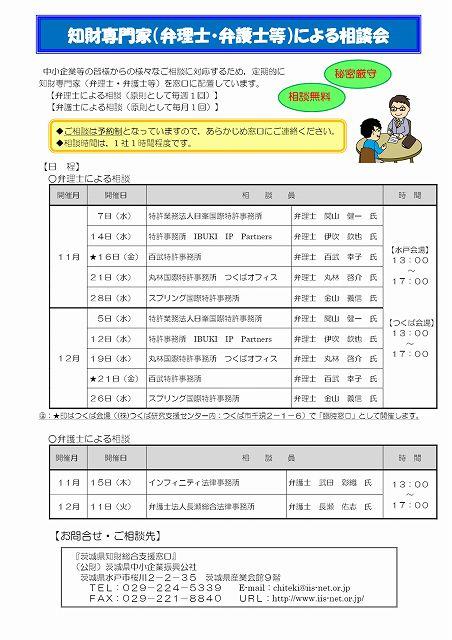 H3011-12chizaisoudan-01-s
