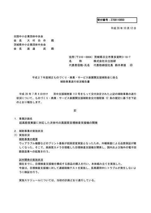 補助事業逐次状況報告書_日立技研_-001