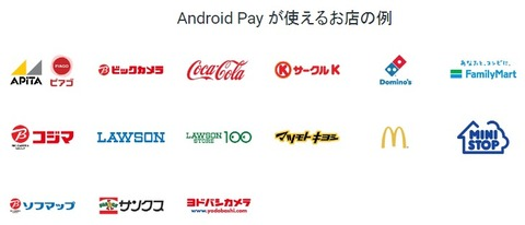 161214_Android Pay_04