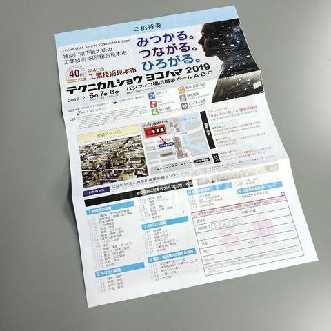 19-01-12-16-38-43-198_photo-s