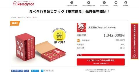 161122_食べられる防災ブック「東京備食」