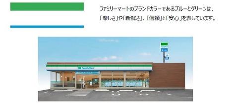20180928_商標店舗イメージ