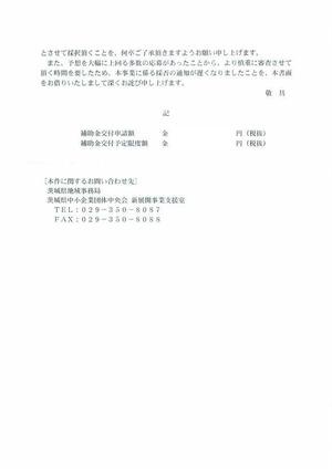 160608_saitaku_02
