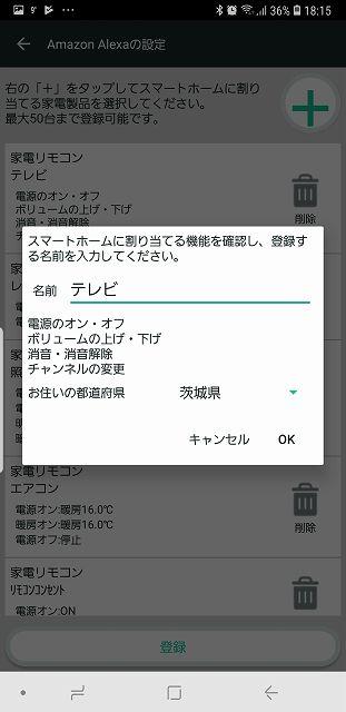 Screenshot_20190401-181504_HE Remote-s