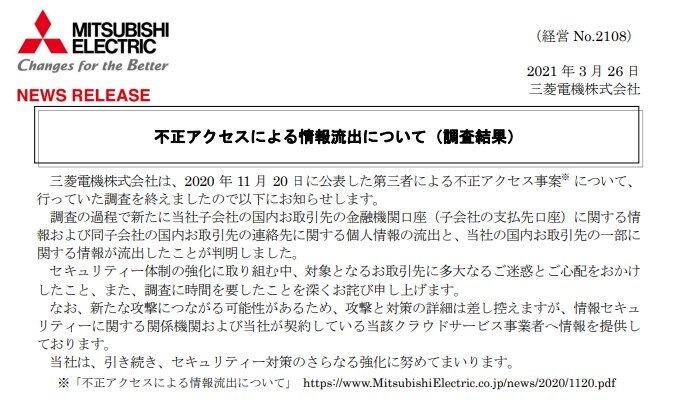 三菱 電機 子会社