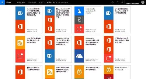161101_Microsoft Flow_03