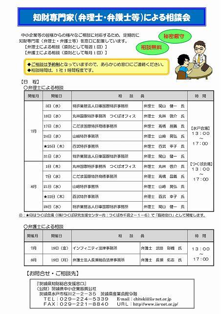 H3107-08chizaisoudan-01-s