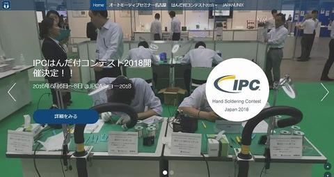 IPCはんだ付コンテスト