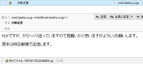 170222_145407_受信トレイ