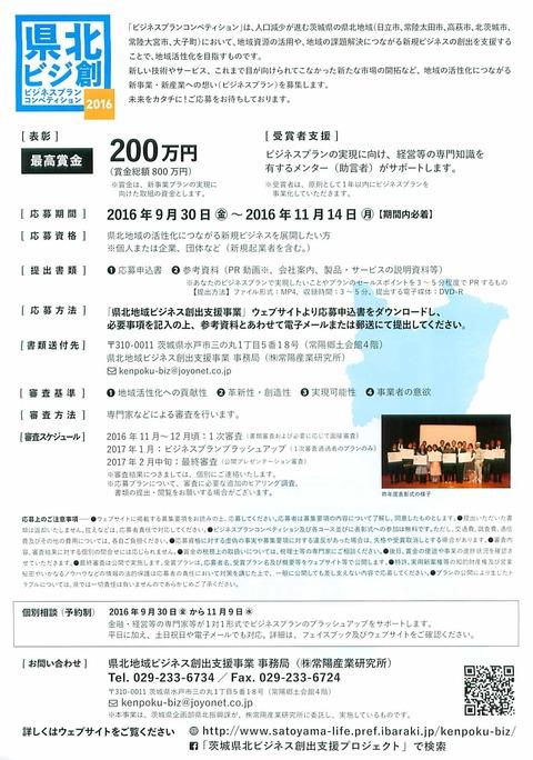161104_kenpoku_02