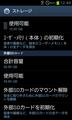 Screenshot_2015-05-04-12-49-06