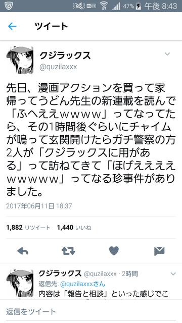 【悲報】人気エロマンガ家クジラックス先生、警察官2人に家宅捜索される!児童ポルノ違法アップロード!?
