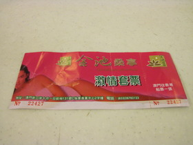 HongKong&MacaouPS 004