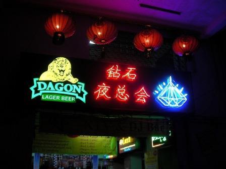 disco-JJ-Yangon