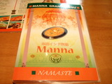本格的インド料理 MANNA   (糧 マナ)