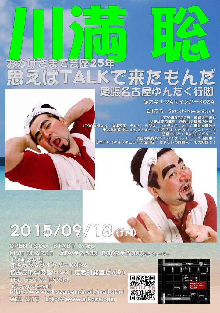 川満聡の画像 p1_4