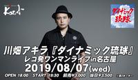 2019.08.08 川畑アキラ