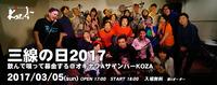 05 三線の日2017