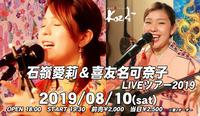 2019.08.10 石嶺愛莉&喜友名加奈子