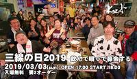 2019.03.03 三線の日2019