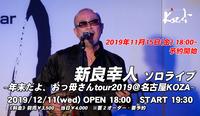 2019.12.11 新良幸人