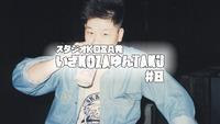 いざKOZAゆんTAKU#8