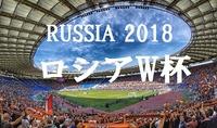 FIFA2018ロシア大会