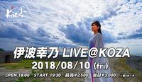 2018.08.10 伊波幸乃