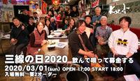 2020.03.01 三線の日2020