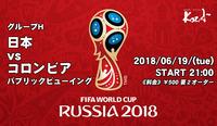 19 日本vsコロンビア