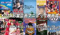 14~19 KOZA映画会