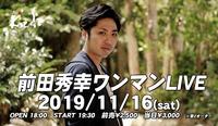 2019.11.16 前田秀幸