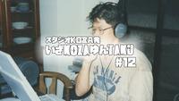 いざKOZAゆんTAKU#12