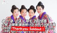 2020.01.29 ネーネーズ