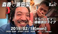 2019.02.18 森香
